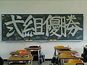 翔陽1年2組(上條)