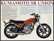 熊本SR組合