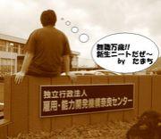 奈良ポリテクセンタ〜