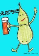 関東枝豆はしごチキチキ会