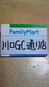Family Mart 川口GC通り店
