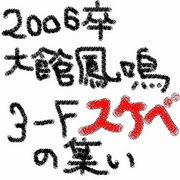 06卒大館鳳鳴3年F組連合