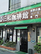 三和珈琲館