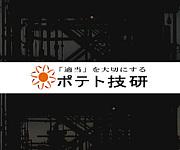 ポテト技研