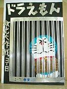 H21年度札幌東高校3年8組