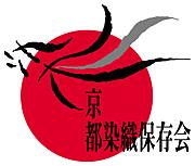 京都染織保存会