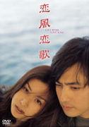 韓国映画「恋風恋歌」