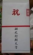 08年度生湘北情報メディアの集い