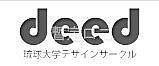 琉球大学デザインサークルDEED
