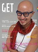 韓国ゲイマガジン『GET』