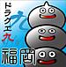 ドラクエ9を遊ぶばい!福岡九州