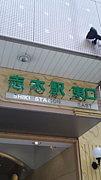 東武東上線 志木駅