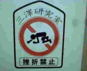 三澤研究室