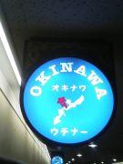 レストラン OKINAWA