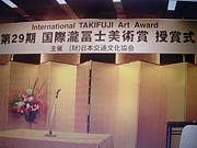 第29期国際瀧冨士美術賞