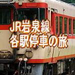 JR岩泉線各駅停車の旅