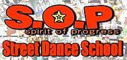 ★SOP@ストリートダンス★