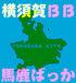横須賀BB(馬鹿ばっか)