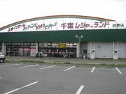 千葉レジャーランド成東店