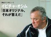 オシムジャパン