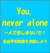 You, never alone