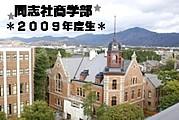同志社商学部*2009年度生*
