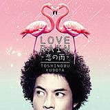 LOVE RAIN〜恋の雨〜 久保田利伸