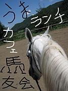 うまランチうまカフェ馬友会☆