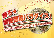 踊る☆歌謡御殿パラダイス!