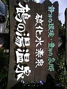 ザ・鶴の湯温泉