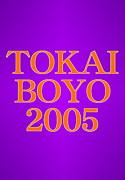 TOKAI BOYO☆2005