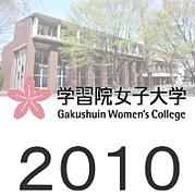 2010年 学習院女子大学★入学
