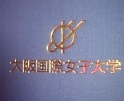 大阪国際女子大学卒業生