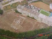 静岡県三島市立沢地小学校