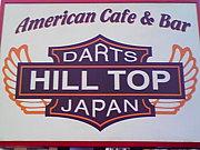 『HILL TOP Dartsコミュ』