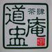 茶肆 道中庵 [日本茶専門店]
