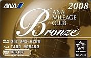 ANA ブロンズサービス