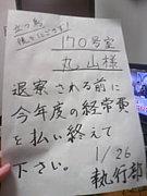 神戸大学住吉寮 一回生コミュ