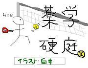 京大薬学硬庭☆