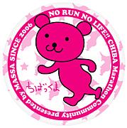 千葉県内のマラソン