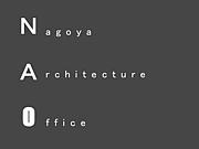 名古屋の設計事務所
