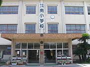 延岡市立南小学校