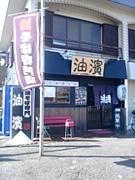 油そば専門 油濱 春日部店