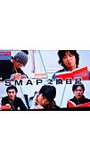 SMAPがんばります!!