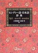 大修館ヒンディー語=日本語辞典