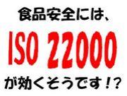 ISO22000食品安全&HACCP
