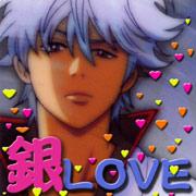 銀LOVE