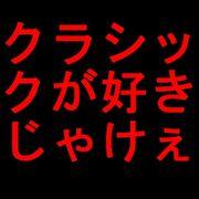 広島のクラシック好き集まれ!