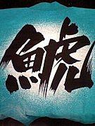 2010★鯱っこ2年生
