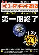 『日本語で踊らナイト』